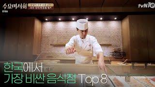한국에서 가장 비싼 음식점 Top8 !!