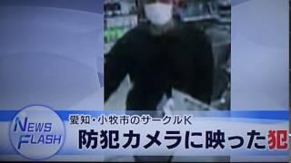 小牧市 サークルK コンビニ 強盗 愛知県