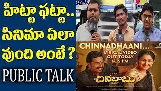 Karthi Chinna Babu Movie Public Talk   ChinnaBabu Movie   Friday Poster