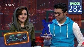 قاب گفتگو - قسمت ۱۸۲/ Qabe Goftogo (The Panel) - Episode 182