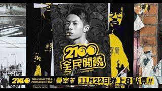 【 2100全民開饒直播確定! 】RAP N' ROLL演唱會現正售票:http://bit.l...