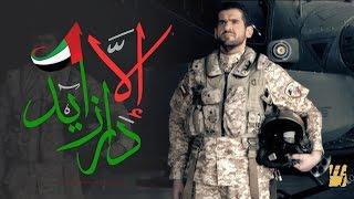 حسين الجسمى يهدى فيديو كليب لـ'فاطمة بنت مبارك'.. فيديو