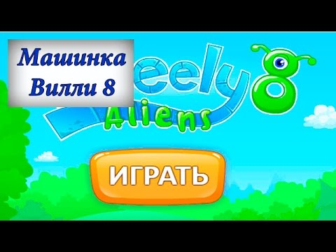 ИГРЫ КРАСНАЯ МАШИНКА 1 2 3 4 5 6 7 8 9 10 играть онлайн