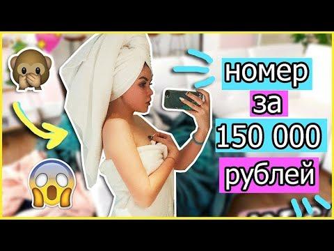 СНЯЛА НОМЕР ЗА 150 000 РУБЛЕЙ !!!