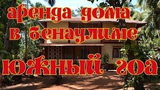 Аренда жилья в Бенаулиме, Южный Гоа