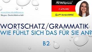 Немецкий язык. Deutsch B2. Немецкий язык для продвинутых B2