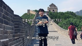 진효쌤의 역사문화탐방베이징 편 TCC