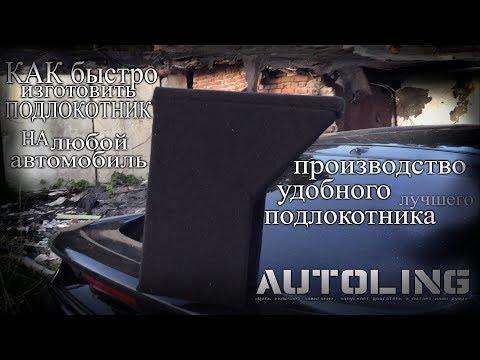 видео: Как быстро изготовить подлокотник
