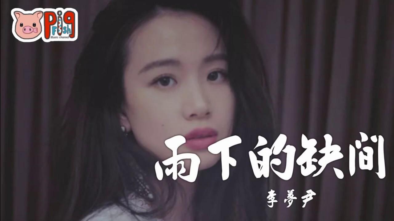 李夢尹《雨下的瞬間》動態歌詞版 - YouTube