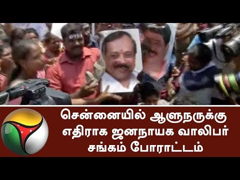 DYFI protest against TN Governor, H Raja in Chennai | #DemocraticYouthFederationofIndia  #Protest