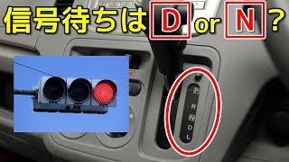 意外と知らない!?AT車の信号待ちでは「D」「N」どちらがいいのか!?