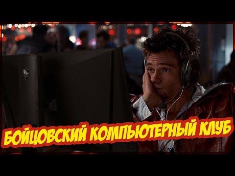 Бойцовский компьютерный клуб (Переозвучка, смешная озвучка, смешной перевод)