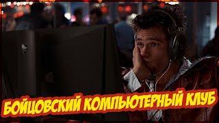 Бойцовский компьютерный клуб (Переозвучка, смешная...
