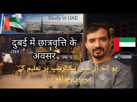 How to Get Scholarship in UAE ?   Study in Dubai