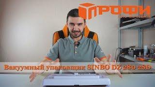 Вакуумный упаковщик SINBO DZ 280 2SD. Обзор. Профи.