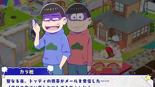 おそ松さん Yokubari! NEET Island: Xmas!Todomatsu Skit (no background music/sound)