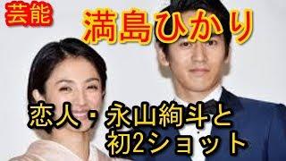 関連動画 【納得】満島ひかりさんが前夫となんで離婚したか…知ってる??...
