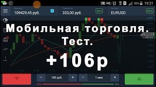 Мобильная торговля. Тест. +106 рублей.