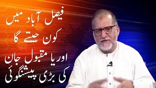 Who Will Win in Faisalabad ? Neo News
