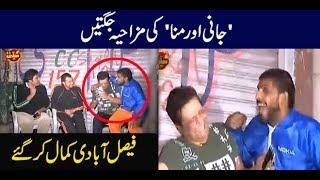Jani Sajjad Aur Munna Ki Mazahiya Jugtain !!! | Seeti 41 | City 41
