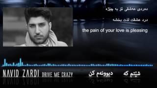 Navid Zardi SHETMKA with subtitles
