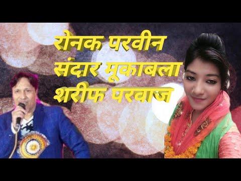 sharif Parwaz vs Ronak Parveen Qawwali Muqabla-Chahe Kaho Daiya Re Chahe Karo Maiya Re