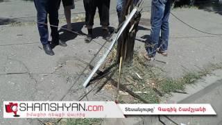 Արտակարգ դեպք Երևանում  ըստ բնակիչների՝ տապալված փայտե սյունը պատկանում է «ՎիվաՍել» ին