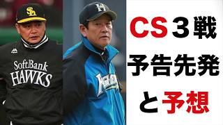 パ・リーグCS第3戦の予告先発を発表!鷹は東浜巨、日本ハムが杉浦稔大 ...