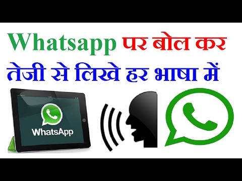 Speak And Type On WhatsApp | How To Type In Hindi By Speech On Whatsapp |