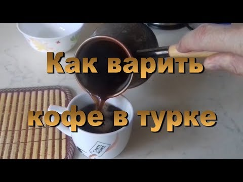 Как варить кофе в турке. Вкусный кофе быстро и просто