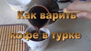 Как варить кофе в турке. Вкусный кофе быстро и просто(, 2018-09-06T13:37:21.000Z)