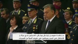 قانون مجري يسمح باحتجاز اللاجئين