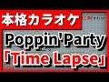 【フル歌詞付カラオケ】Time Lapse(Poppin'Party)【バンドリ!(ガルパ)】【野田工房cover】