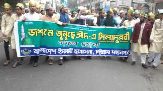 Bangladesh Islami Chattrasena Chittagong City