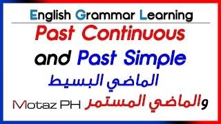 ✔✔ Past Simple and Past Continuous - الماضي البسيط والماضي المستمر في جملة واحدة