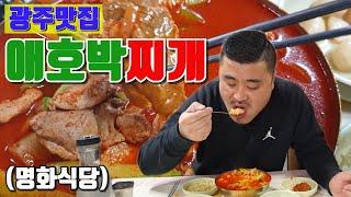 광주 평동맛집 명화식당 애호박돼지국밥 먹방 Eating…