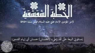 الخطبة الشقشقية الإمام أمير المؤمنين علي عليه السلام