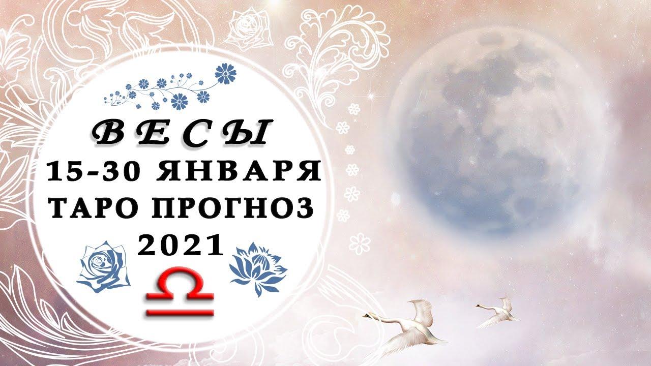♎ВЕСЫ 15 – 30 ЯНВАРЯ 2021 общий таро прогноз