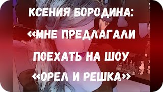 Ксения Бородина: «Мне предлагали поехать на шоу «Орел и решка»