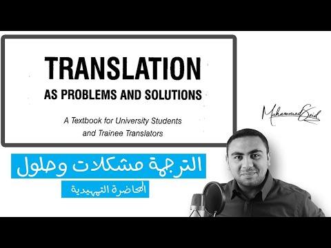 سلسلة شرح كتاب الترجمة مشكلات وحلول – المحاضرة التمهيدية - Translation as Problems and Solutions