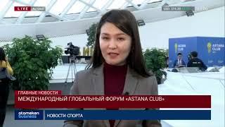 Новости Казахстана. Выпуск от 12.11.18