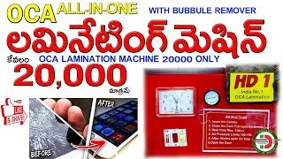 OCA MACHINE LOW PRICE FROM ANDHRA PRADESH || RS-20,000 ONLY|| ALL IN ONE MACHINE