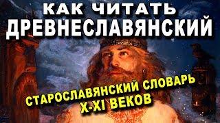 как Читать ДРЕВНЕСЛАВЯНСКИЙ Язык - Старославянский Словарь