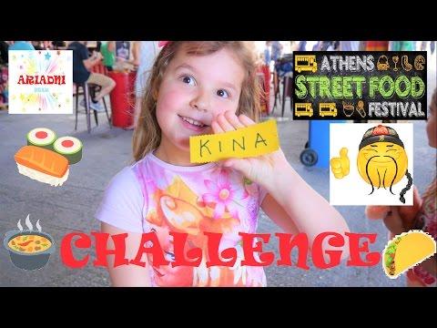 CHALLENGE 🌶 Athens Street Food Festival 2017 vlog Greece βίντεο για παιδιά ελληνικά greek παιχνίδια