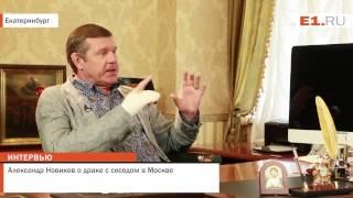 Александр Новиков о драке с соседом в Москве