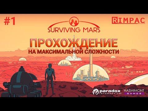 Surviving Mars | #1| Прохождение на максимальной сложности!