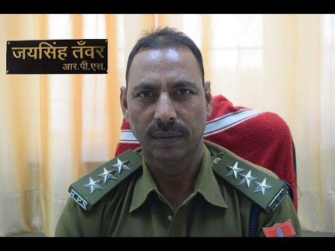 Interview with Jai Singh Tanwar RPS Sikar :: पुलिस उप अधीक्षक सीकर