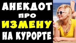 АНЕКДОТ про Отношение к Измене в Отпуске Самые Смешные Свежие Анекдоты