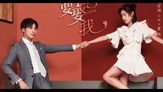 [FMV] Well Intended Love Sweet Moments   Well Intended Love OST   奈何BOSS要娶我 FMV thumbnail