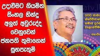 Sinhala Aluth Aurudu Suba Pathum - Gotabaya Rajapaksa